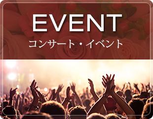 コンサートイベント