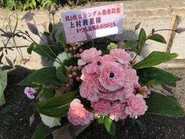 欅坂46 6thシングル『ガラスを割れ!』個別握手会inポートメッセなごや 祝い花②