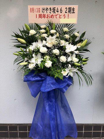けやき坂46 1thアルバム『走り出す瞬間』個別握手会in愛知吹上ホール 祝い花①