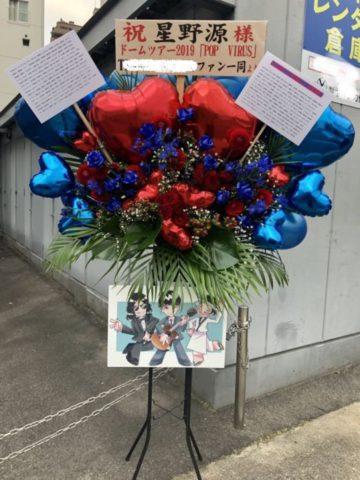 2月16日・17日 星野源さまドームツアー2019「POP VIRUS」にお届けしたお祝い花