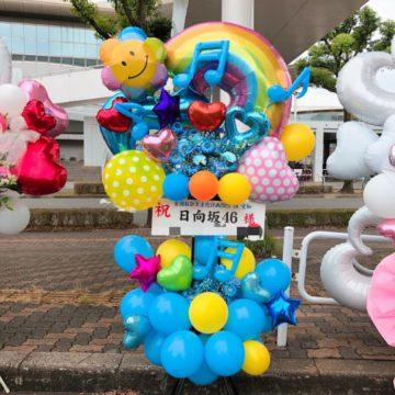 日向坂46「全国おひさま化計画2021:愛知公演」バルーンスタンド花