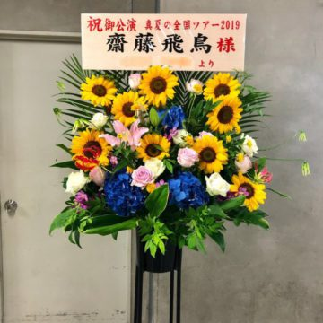 乃木坂46「真夏の全国ツアー2021」in 愛知日本ガイシホール お祝い花を受付けします♪