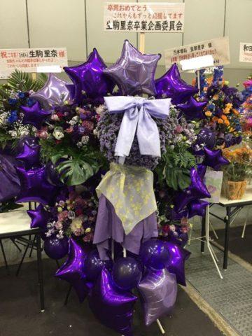 5月12日乃木坂46全国握手会・6月2日欅坂46個別握手会祝い花の受付け中