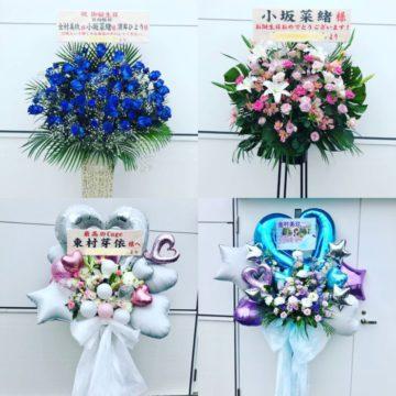 日向坂46「全国おひさま化計画2021」愛知公演お祝い花受付け中♪